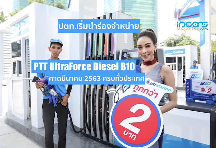 PTT UltraForce Diesel B10