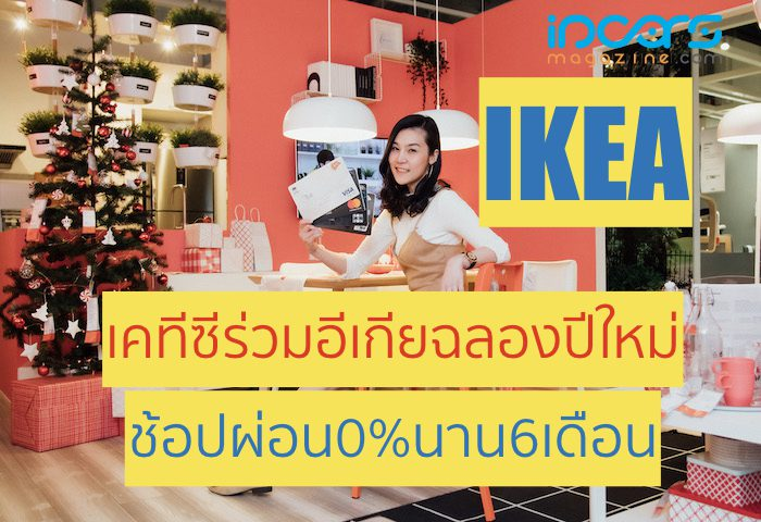 KTC jointly with IKEA celebrate the New Year