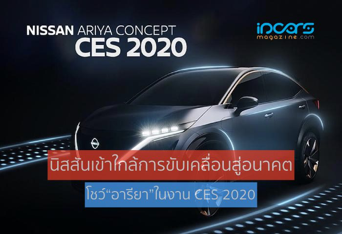 Ariya Concept