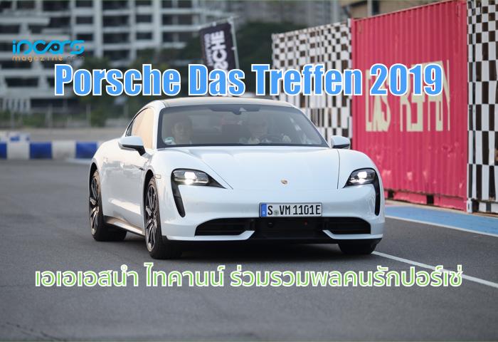 Porsche AAS in Das Treffen 2019