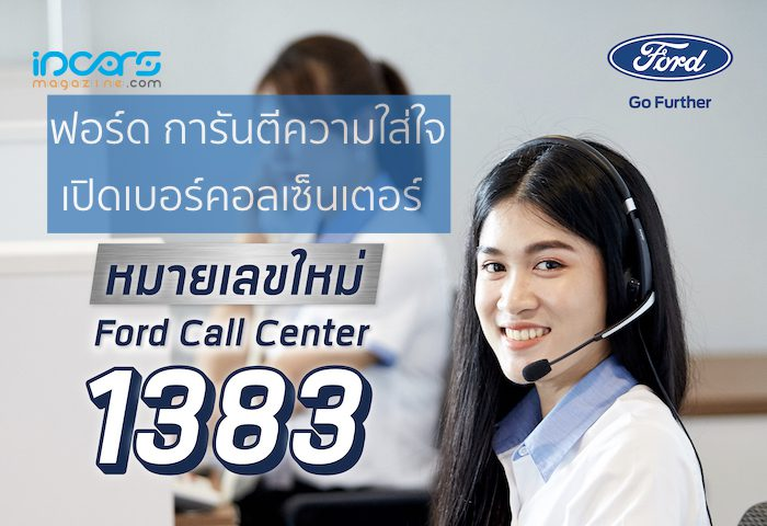 Ford Call Center 1383