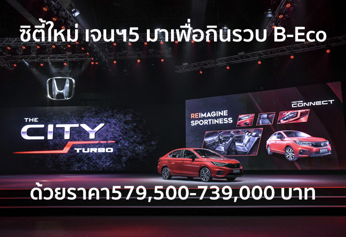 All-NEW HONDA CITY LAUNCHES