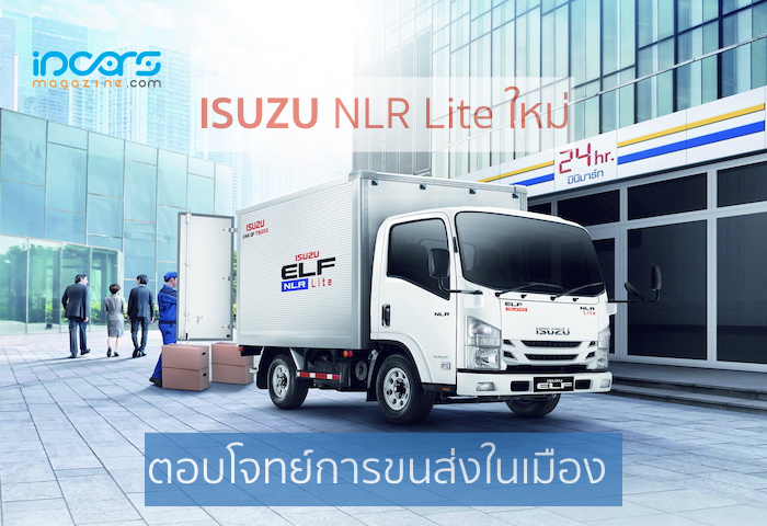 ISUZU NLR Lite Launches