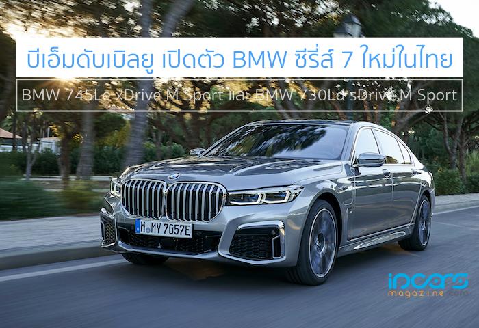 BMW ซีรีส์7