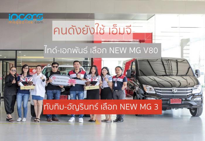 Tide-Tubtim bought MG