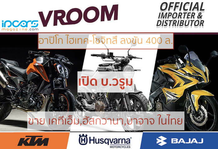 Vroom Investment announcement in Thailand