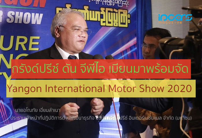 Yangon International Motor Show 2020
