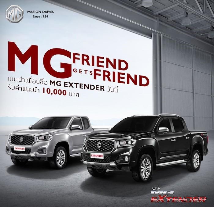 MG FRIEND GETS FRIEND