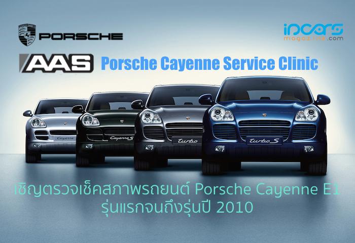 Porsche Cayenne Service Clinic