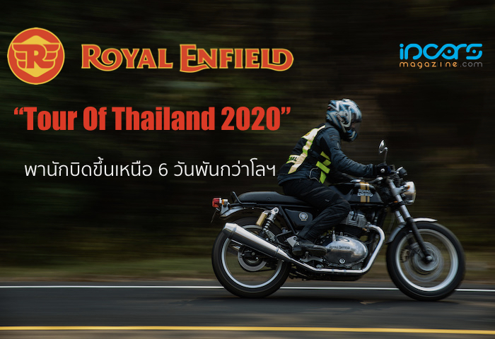Tour of Thailand 2020