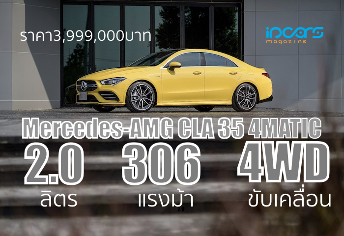 Mercedes-AMG CLA 35 4MATIC Launches